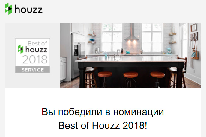 (RU) Best Of Houzz 2018